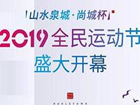 尚城杯·2019全民运动节开始报名啦~