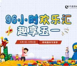 中康绿城百合花园96小时欢乐汇!积木、娃娃机、抓钱、小霸王趣味共享!