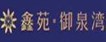 鑫苑御泉湾