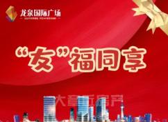 """龙泉国际广场丨""""友""""福同享"""